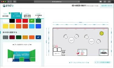 導入事例:業界に一石を投じた 展示会ブースのオンライン販売