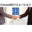 ユニカイハツ社とのDX分野で協業を発表