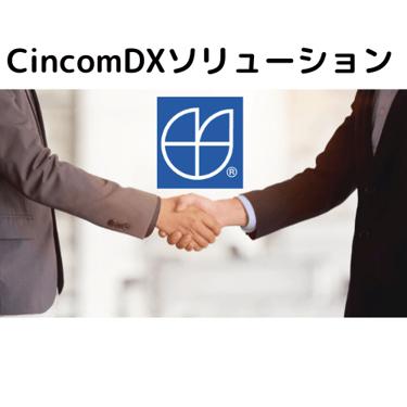 Cincom DX ソリューション(CPQ/ECM)の導入支援強化