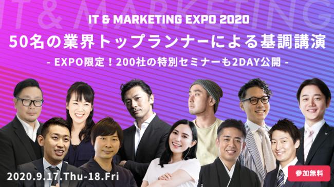 IT&MARKETING EXPO2020