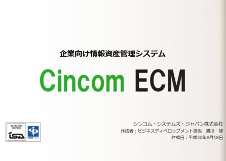 Cincom ECM 製品概要説明資料(医療事例含)