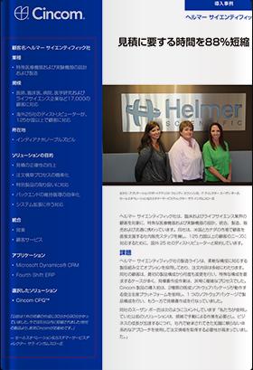 導入事例:ヘルマー社