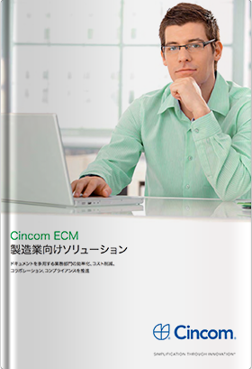 Cincom ECM 製造業向けソリューション