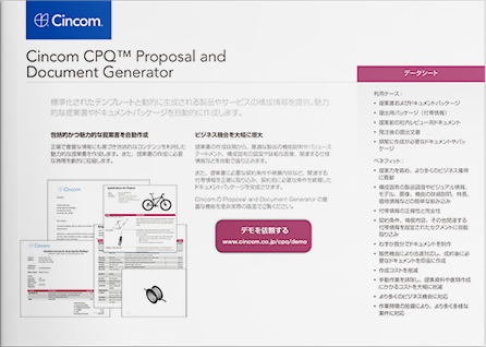 Cincom CPQ™ Proposal and Document Generator