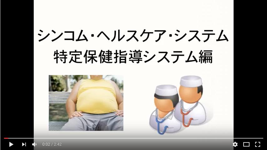 シンコム・ヘルスケア・システム「特定保健指導システム編」