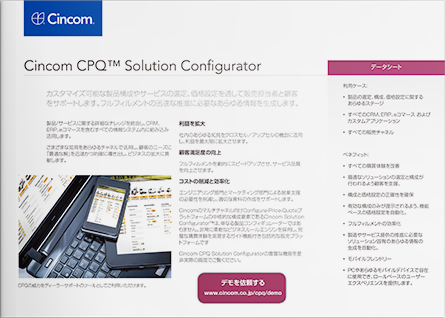Cincom CPQ™ Solution Configurator