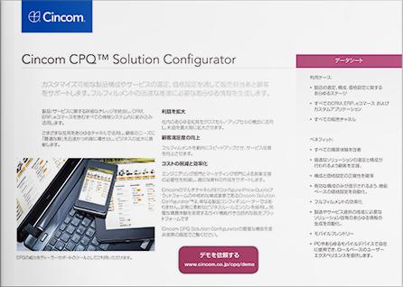 Cincom CPQ™ Solution Configurator
