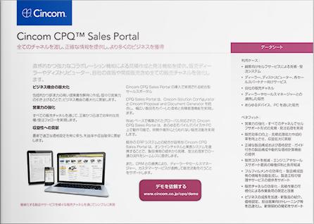 Cincom CPQ™ Sales Portal